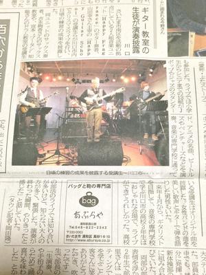 川口 ギター 発表会 .JPG